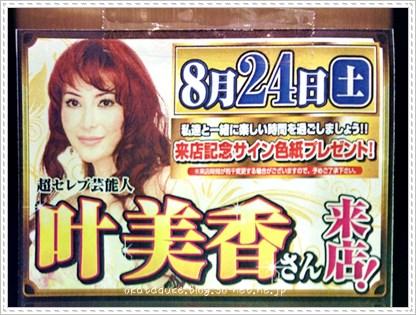 叶美香さん来店のお知らせ
