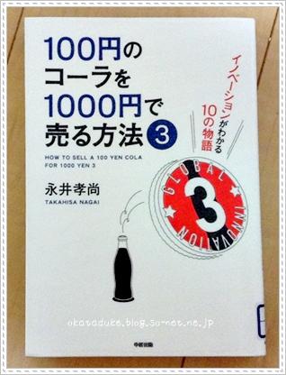 100円のコーラを1000円で売る方法3