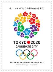 2020東京オリンピック招致