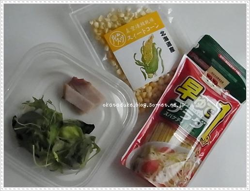 サラダスパゲティを使ったコンソメスープ