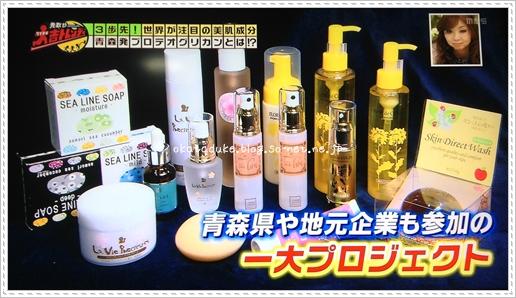 青森県 プロテオグリカン化粧品