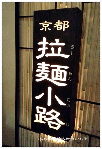 京都伊勢丹の拉麺小路