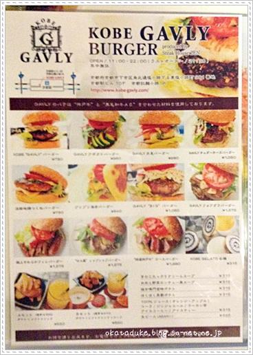 京都伊勢丹の拉麺小路 KOBE GAVLY
