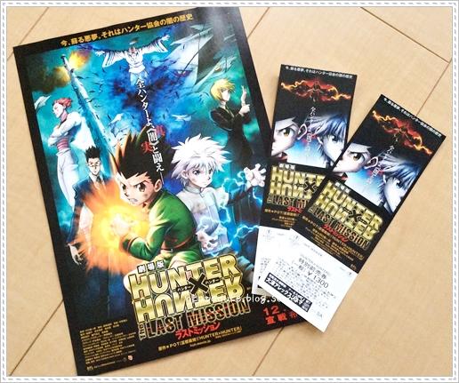映画HUNTER×HUNTER ラストミッションの前売券