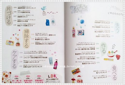 LDKの特別編集ムック本「THE TEST2014」