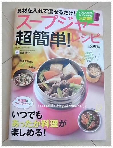 スープジャー超簡単! レシピ