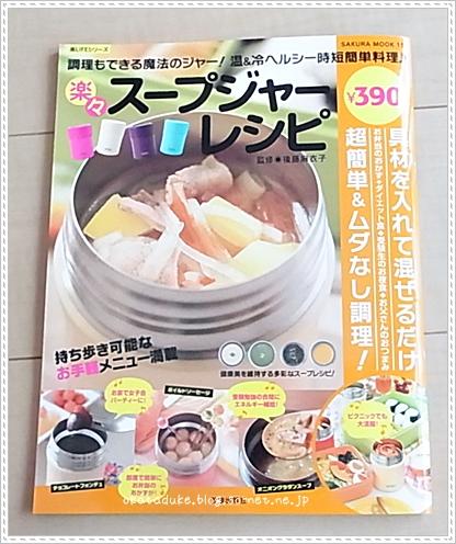 390円の「楽々スープジャーレシピ」