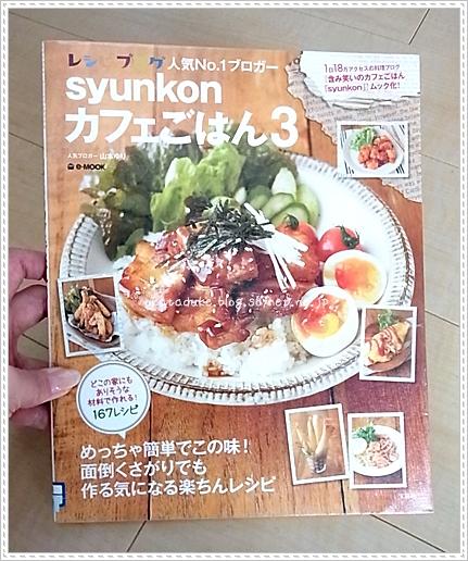 『syunkon カフェごはん』というレシピ本