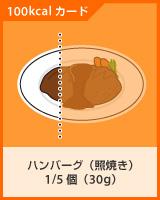 はらすまダイエットカード1